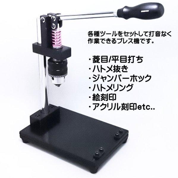 レザークラフト プレス機