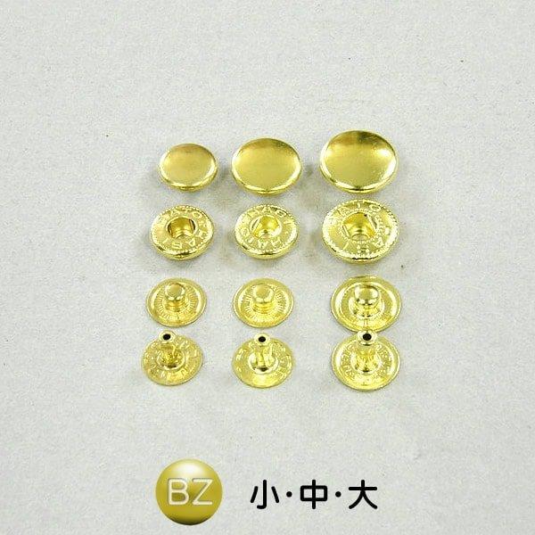 真鍮バネホックボタン