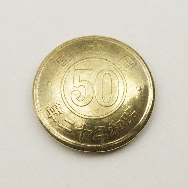 小型50銭黄銅貨コンチョ50
