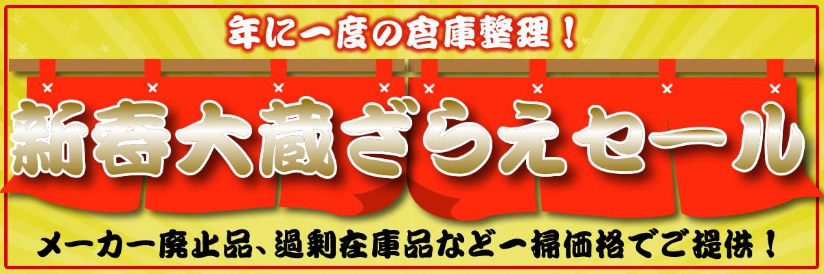 レザーワークス 新春大蔵ざらえセール
